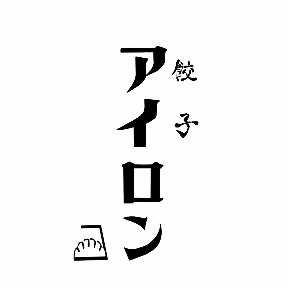餃子のアイロン image