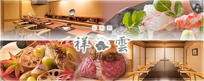 お料理 祥雲 image