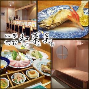 四季旬彩 和菜美 image