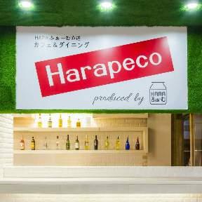 カフェ&ダイニング Harapeco