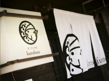 kurofune image
