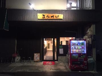 「天ぷら まめすけ」