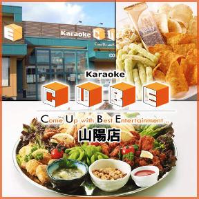 Karaoke CUBE 山陽店