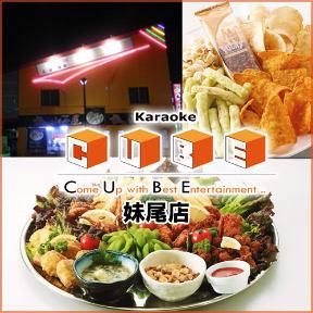 Karaoke CUBE 妹尾店
