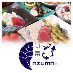 旬菜 Azuma 倉敷本店 image