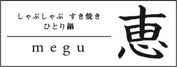 しゃぶしゃぶ すき焼き ひとり鍋 恵 image