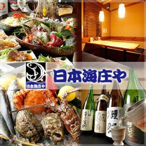日本海庄や 出雲市駅前店 image