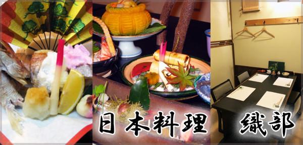 日本料理 織部 image