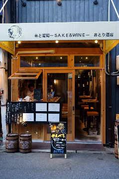 Kometobudoh Sake & wain Atorisaketen
