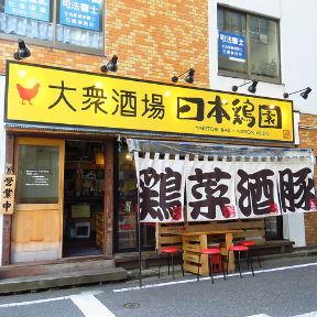 日本鸡园 筑地店