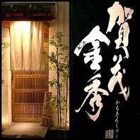 Shikon Nakashinchi