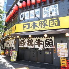 日本豚园 八丁堀
