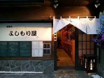 Shukodokoro Yoshimoriya