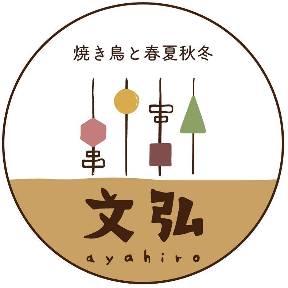 Yakitoritoshunkashutoh Ayahiro