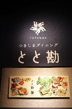 Tsukishima Dining Totokan