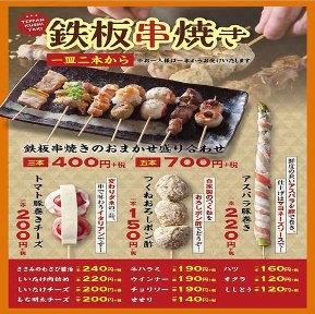Okonomiyaki Teppan Kushiyaki Yamada