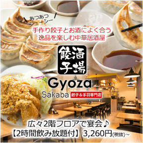 Gyozasakaba Kachidokiten