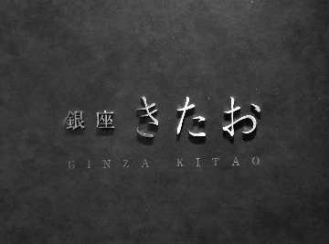 Koshitsu Yakiniku Ginza Kitao
