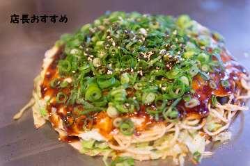 Okonomi Teppanyaki Rikimaru