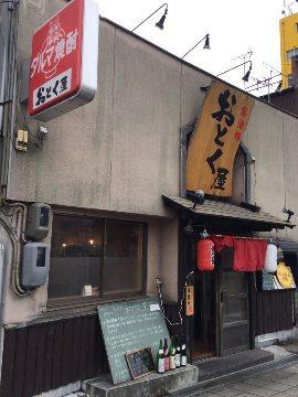 Otokuya
