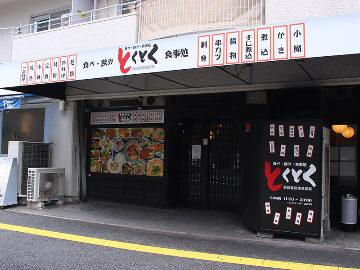 Tokutoku Hikarimachiten