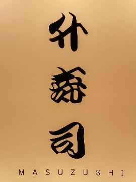 八重洲 升壽司