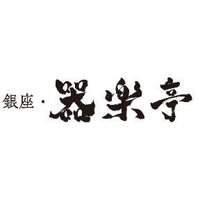 Ginza Kirakutei