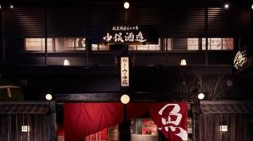 炭火原始燒と藏元燒酎の店 のどぐろの中俁 築地