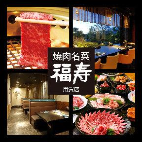 焼肉名菜 福寿 用賀店の画像