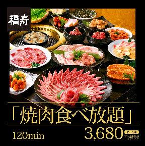 福寿 武蔵小杉店 image