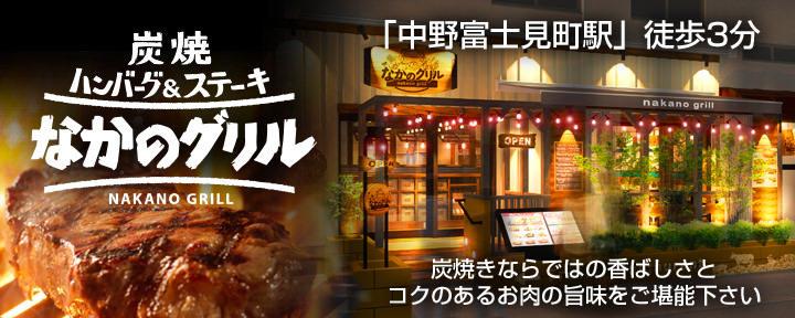 炭焼ハンバーグ&ステーキ なかのグリル中野富士見町店の画像