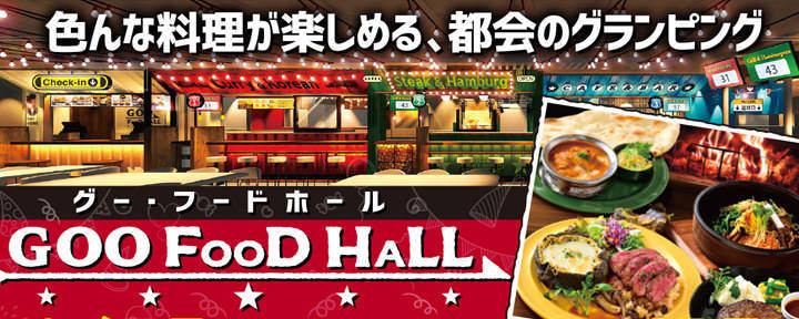 焼肉・韓国厨房 ユン家の食卓 グー・フードホール 上野店の画像