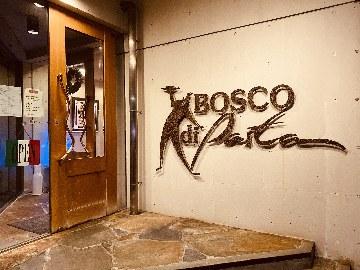 ボスコ di パスタ