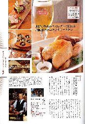 「湯島上野のおいしい店」に当店が掲載されました!