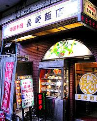 長崎飯店 渋谷店の画像