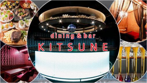 貸切×個室 KITSUNE 渋谷の画像