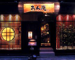 豆腐&地鶏 あん庵 赤坂店の画像