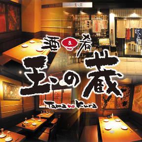 酒と肴 玉の蔵 二子玉川店