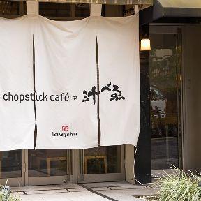 チョップスティックカフェ 汁べゑ 六本木 龍土町店