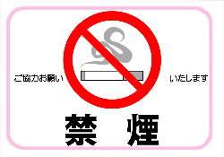 全ルーム禁煙になっています