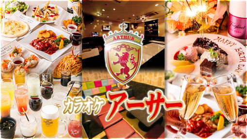 カラオケ アーサー 稲毛海岸店の画像