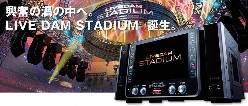 【LIVEDAMスタジアム】 大人気の最新機種!