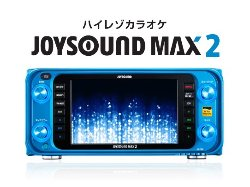 【ジョイサウンドマックスⅡ】話題のハイレゾ音源