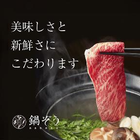 鍋ぞう 新宿西口店