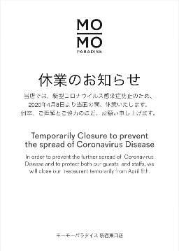 モーモーパラダイス 新宿東口店 image