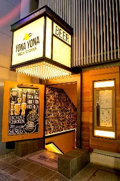 YONA YONA BEER WORKS 新宿東口店の画像