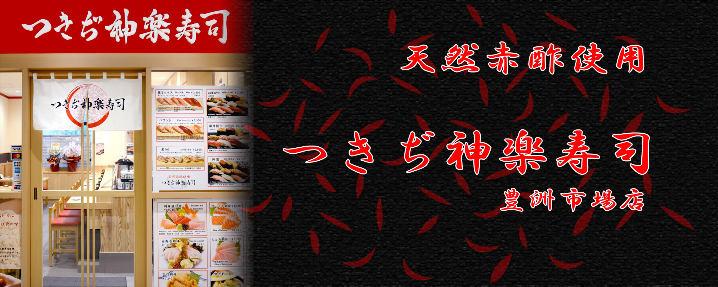 つきぢ神楽寿司 豊洲市場店の画像
