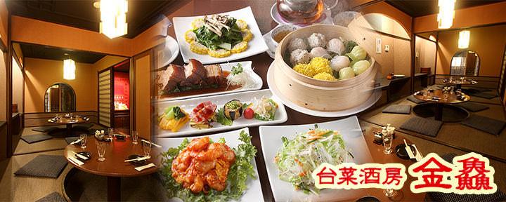 台湾料理 金魚 銀座2丁目メルサ店の画像