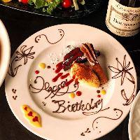 記念日、歓迎、送別のお客様に名入りのデザートをサービス