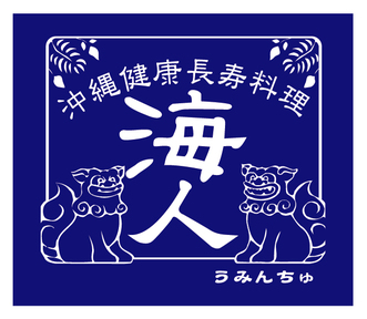 海人(うみんちゅ) 成増店